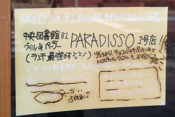 パラディッソ-16010603