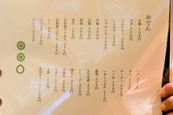 山くら-1801184