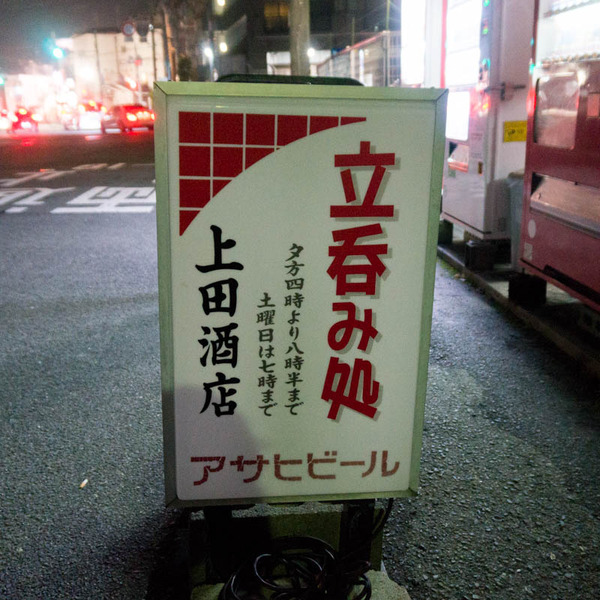 上田酒店-18020243