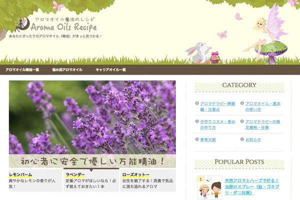 aroma_oils (1)