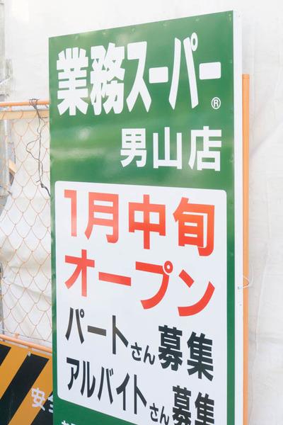 業務スーパー-1611241