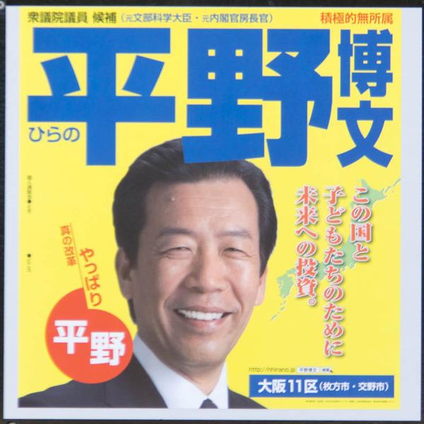 選挙-1710103
