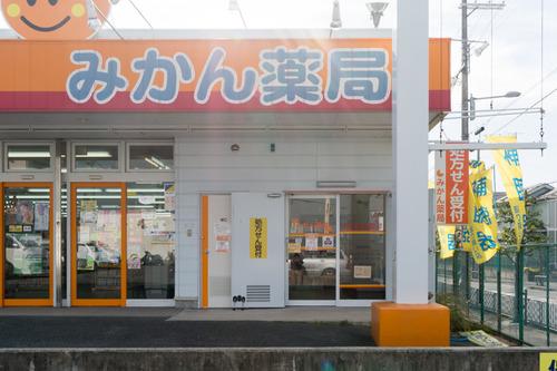 みかん薬局-1412101