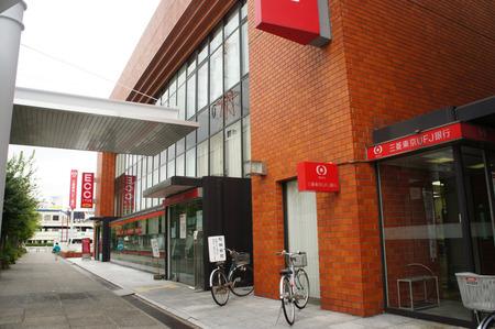三菱東京UFJ銀行くずは支店20120829115716