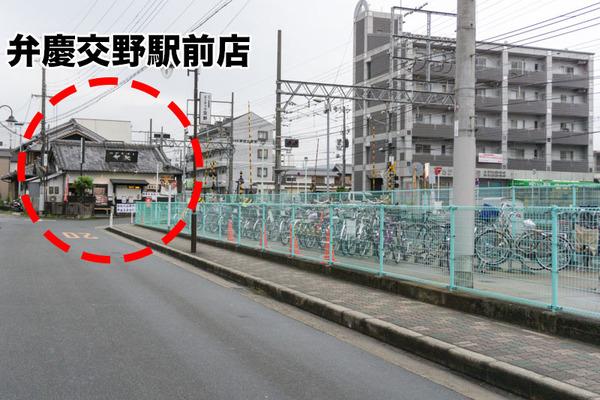 弁慶-交野駅前店-45