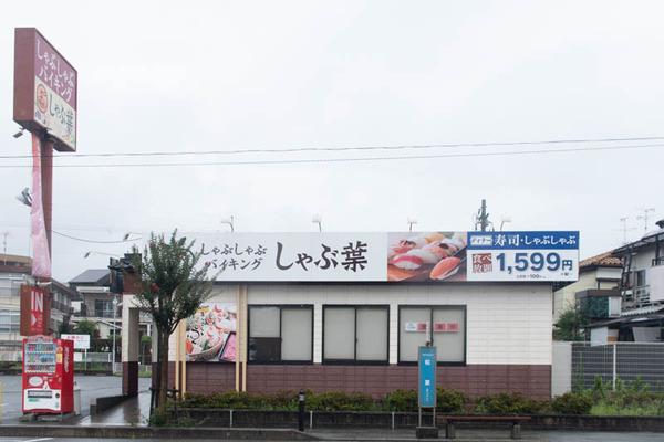 しゃぶ1-2007142
