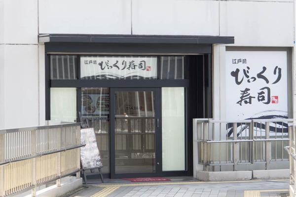 びっくり寿司-1807104