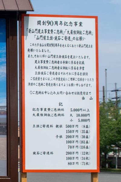 山門-2005271-2