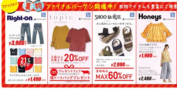 ニトリモール枚方ファッション夏祭セール-1