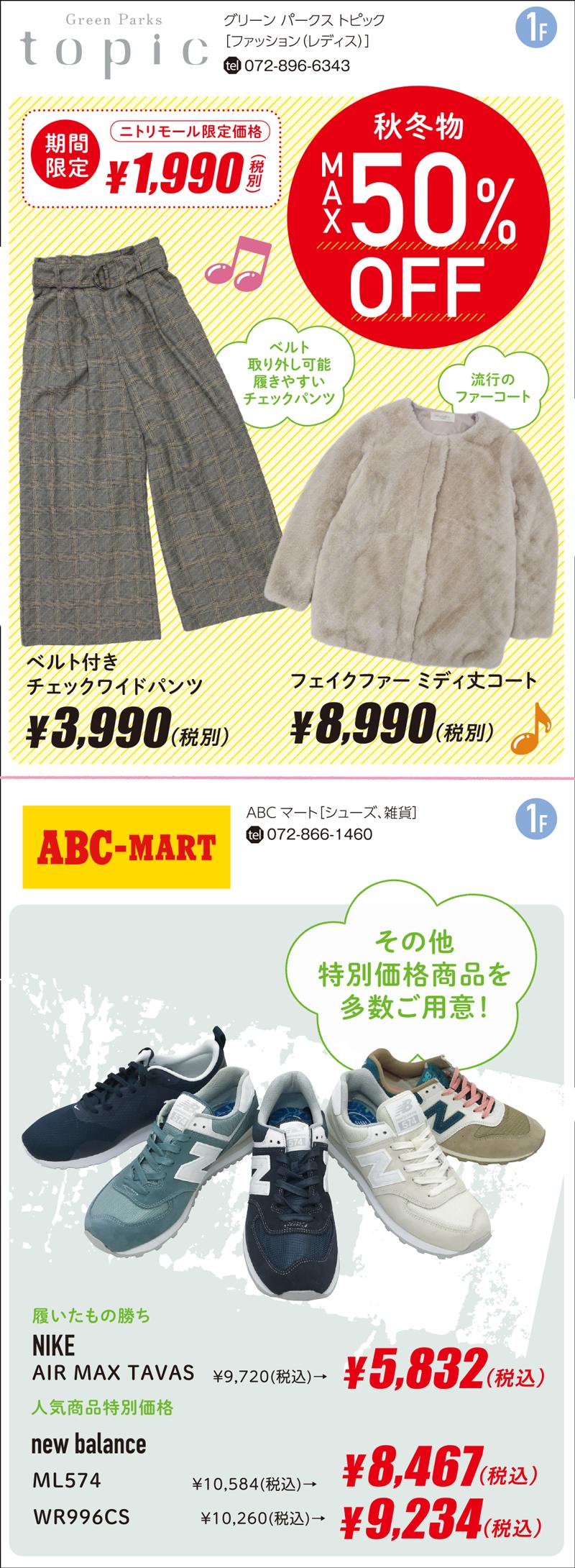 グリーンパークス・ABCマート