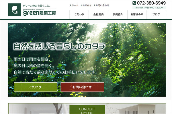 green建築工房ホームページ