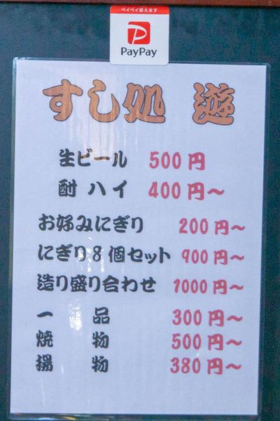 すし-2003165