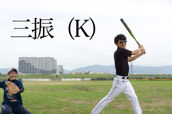 ひらしんソフトボール×年金-14