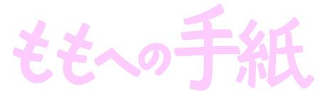 もも logo1
