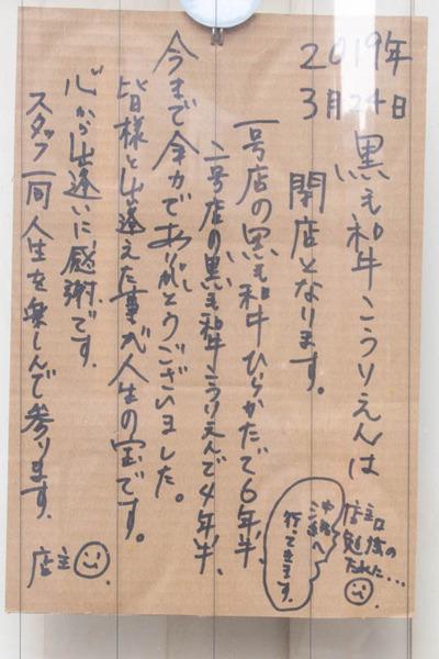 こうりえん-1903056