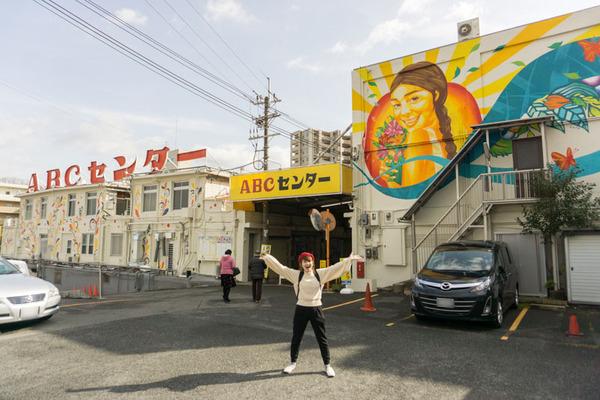 ABCセンター-1