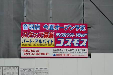 ドラッグコスモス音羽店130610-06