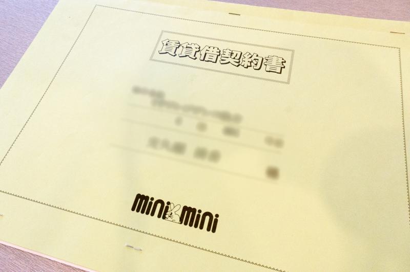 minimini-1