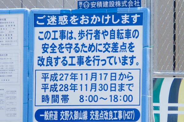 長尾道路-16052016