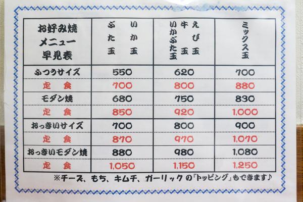 お好み焼 ぼんぼん-1