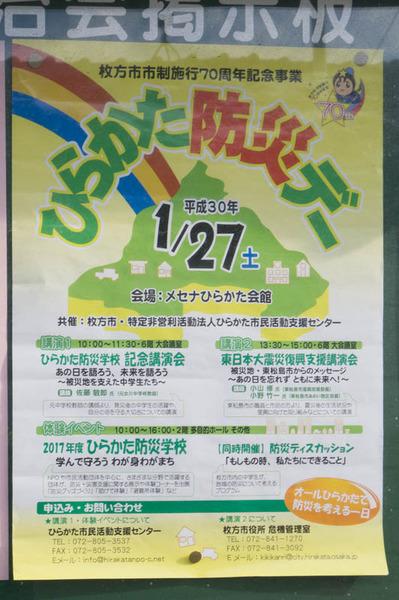 イベント-1801155