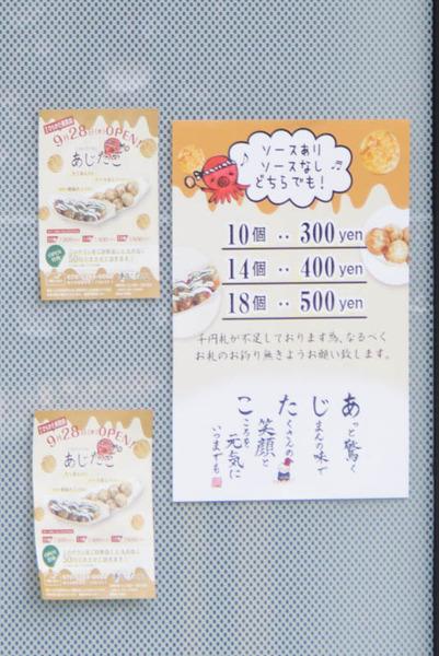 あじたこ-1609283