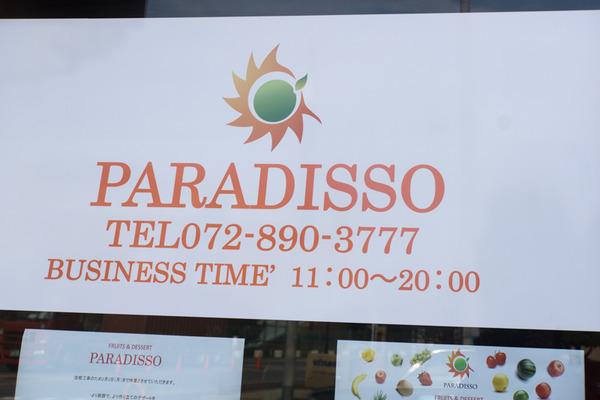 パラディッソ-16010604