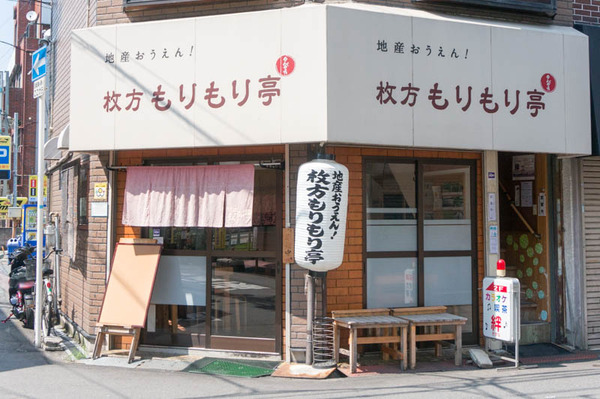 もりもり亭-1608047