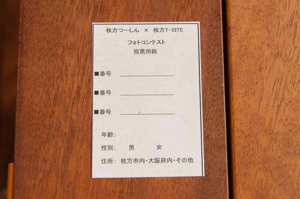 フォトコン展示-10