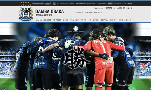 ガンバ大阪公式サイト