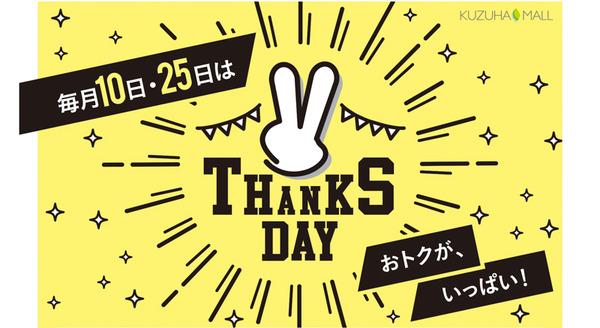thanksday