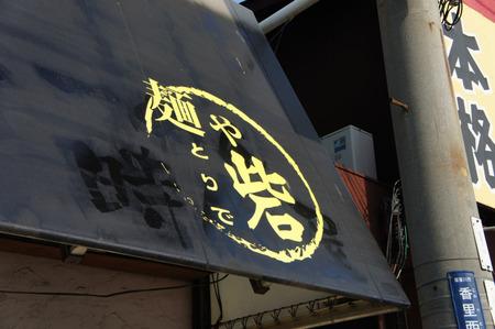 麺や砦20120709165858