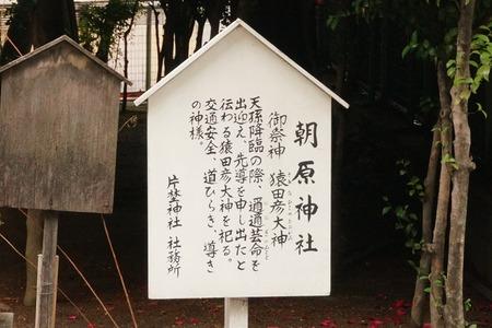 朝原神社130207-02