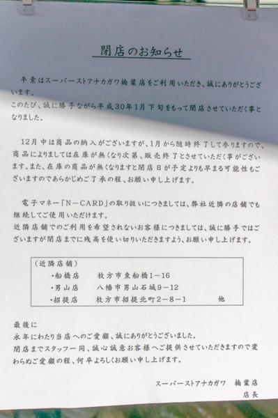 20171127スーパーナカガワ楠葉店-1