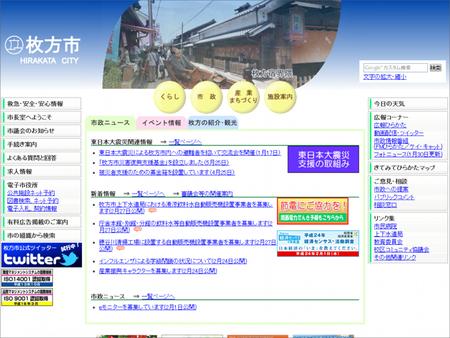 枚方市役所トップページ-135722b