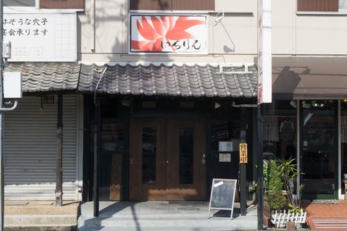 麺屋いちりん-15102906