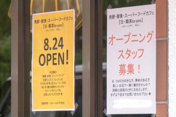 タヨン-1608247