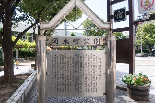 岡本町-1