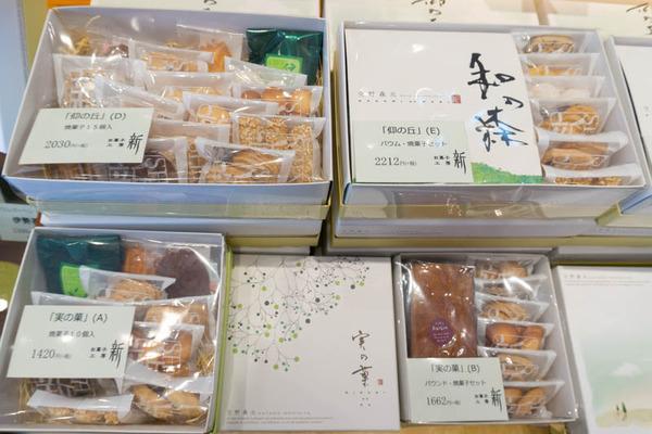 お菓子工房新(小)-20200316-13