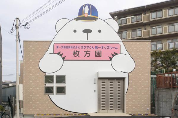 藤田町に巨大シロクマが目立つ建物ができてる。第一交通の小規模保育園