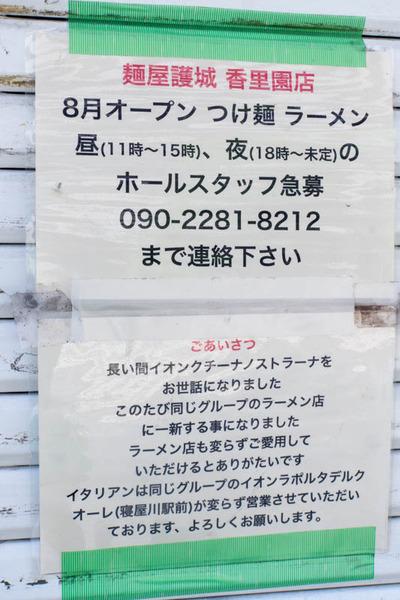 麺屋護城-1807241