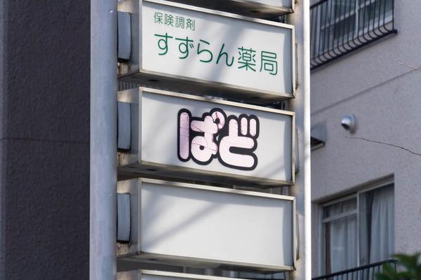 ぱど-1901182