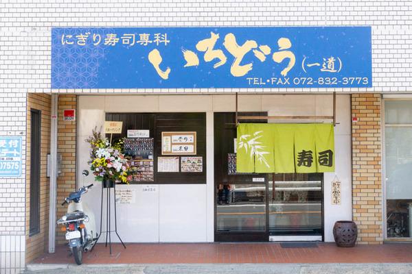 寿司-1909201-4