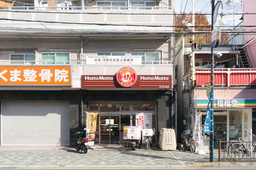 宮之阪ほっともっと-1412105