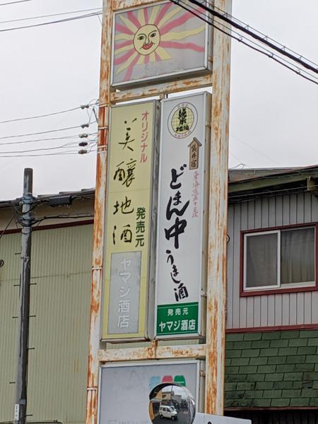 東海道9日目2-1911266