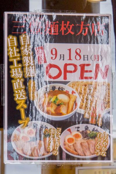 三豊麺-1709182
