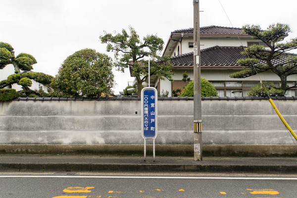 中宮山戸町-1803207