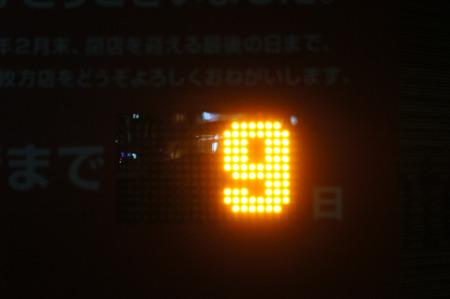 120221DSC05080