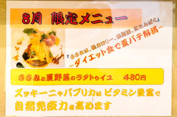 20170808味人-10