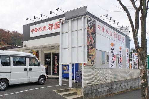 都飯店松井山手-15121402